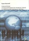 Pokazatelji spoljnotrgovinske razmene Srbije sa Evropskom unijom i svetom