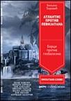 Atlantis protiv Levijatana