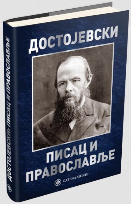 Dostojevski, apostol pravoslavnog realizma