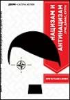 Nacizam i antinacizam, juče, danas, sutra