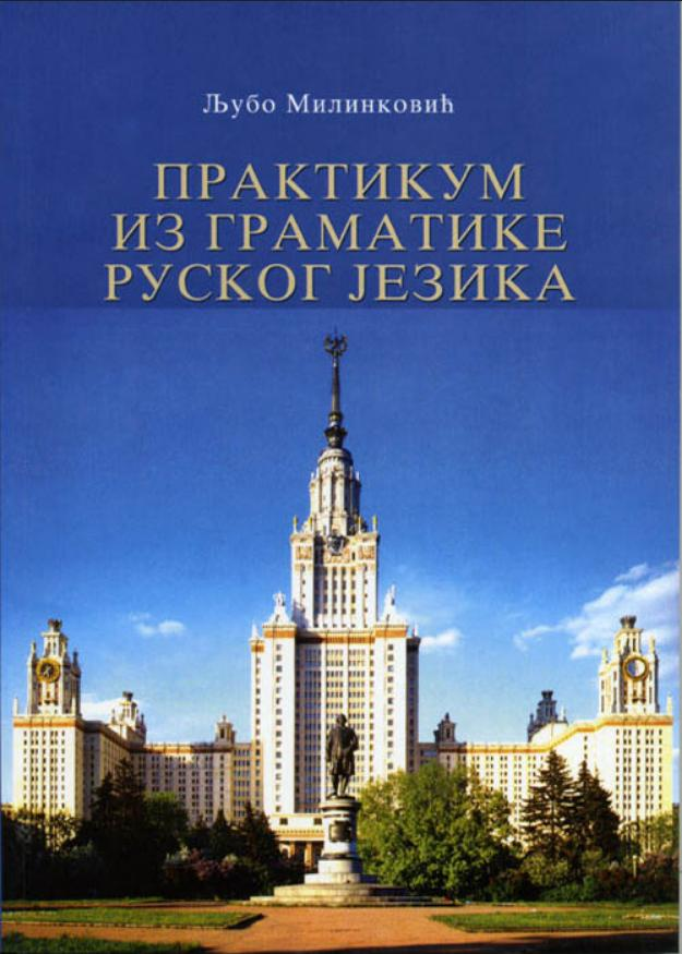 Praktikum iz gramatike ruskog jezika