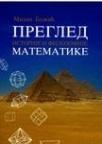 Pregled istorije i filozofije matematike