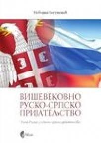 Viševekovno rusko-srpsko prijateljstvo