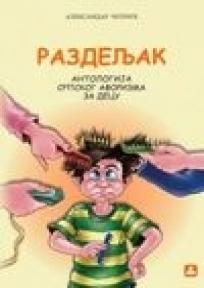 Razdeljak - antologija srpskog aforizma za decu