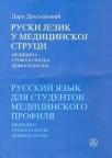 Ruski jezik u medicinskoj struci (medicina, stomatologija, defektologija)