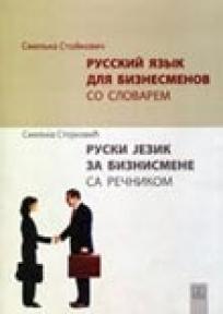 Ruski jezik za biznismene