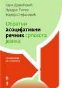 Obratni asocijativni rečnik srpskoga jezika
