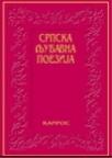 Srpska ljubavna poezija (antologija)