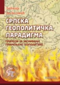 Srpska geopolitička paradigma