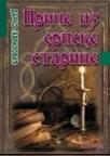 Priče iz srpske starine