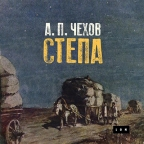 Stepa - priča o jednom putovanju