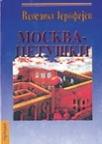 Moskva-Petuški