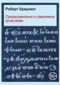 Srednjovekovni i savremeni grčki jezik