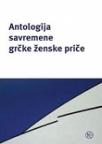 Antologija savremene grčke ženske priče