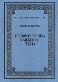 Lingvostilistika književnog teksta