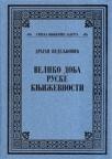 Veliko doba ruske književnosti
