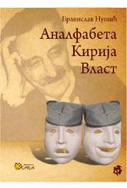 Vlast; Analfabeta; Kirija