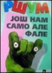 Dela Ljubivoja Ršumovića 1-5