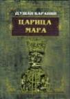 Carica Mara