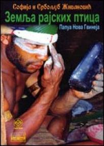 Papua Nova Gvineja - Zemlja rajskih ptica