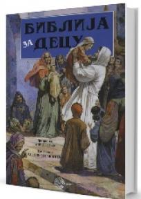 Biblija za decu