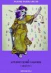 Arhimudovi zakoni (aforizmi)