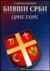 Bivši Srbi - Crne gore