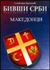 Bivši Srbi - Makedonci
