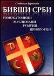 Bivši Srbi - rimokatolici, muslimani, Rumuni, Crnogorci