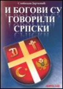 I bogovi su govorili srpski