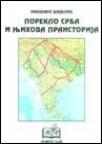 Poreklo Srba i njihova praistorija