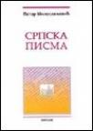Srpska pisma