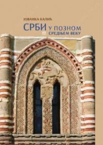 Srbi u poznom srednjem veku