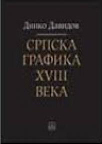 Srpska grafika XVIII veka