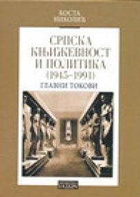 Srpska književnost i politika 1945-1991 - glavni tokovi