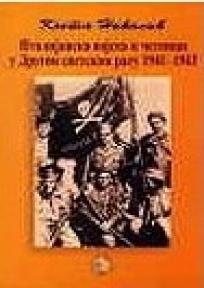 Italijanska vojska i četnici u Drugom svetskom ratu u Jugoslaviji 1941-1943