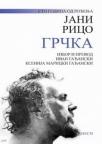 Grčka i druge pesme