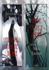 Pesme starog Japana; Antologija kineske lirike