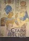 Stari istok od 3000. do 330. godine p.n.e. 1-2