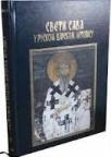 Sveti Sava u ruskom carskom letopisu
