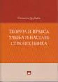 Teorija i praksa učenja i nastave stranih jezika