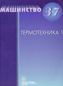 Termotehnika 1