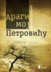 Dragi moj Petroviću