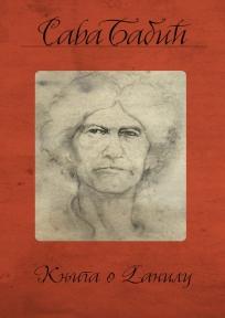 Knjiga o Danilu