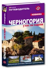 Черногориа у вас на ладони