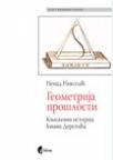 Geometrija prošlosti - književna istorija Jovana Deretića
