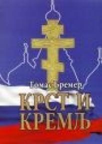 Krst i Kremlj