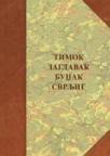 Timok, Zaglavak, Budžak, Svrljig - naselja, poreklo stanovništva, običaji