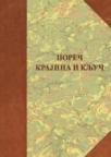 Poreč, Krajina i Ključ - naselja, poreklo stanovništva, običaji