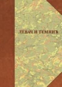 Levač i Temnić - naselja, poreklo stanovništva, običaji